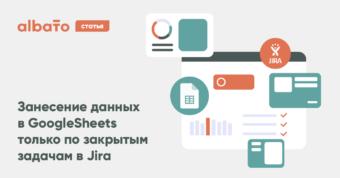 Создание свзяки Jira и GoogleSheets