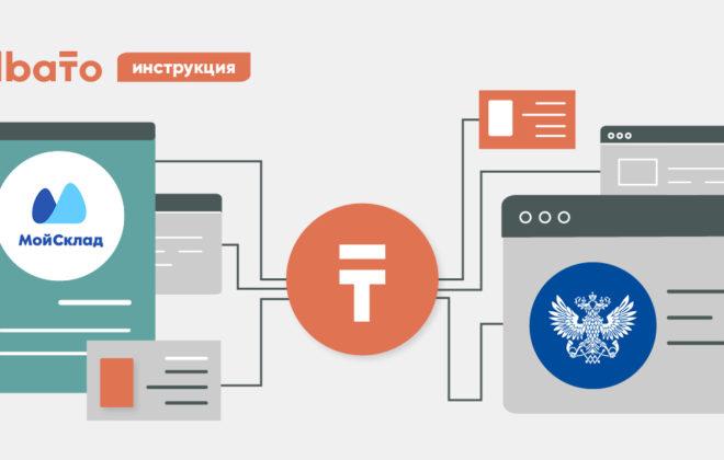 Интеграция МойСклад с Почтой России