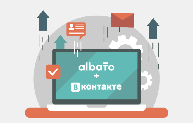 Интеграция Вконтакте с Albato
