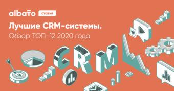 Лучшие CRM-системы