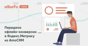Офлайн-конверсии из AmoCRM в Яндекс.Метрику