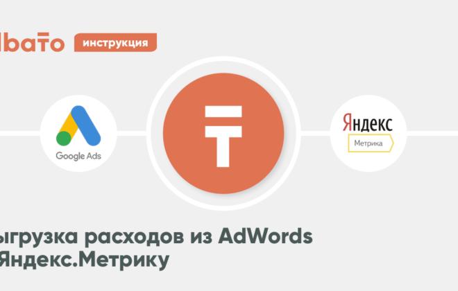 Загрузка расзодов из AdWords в Я.Метрику