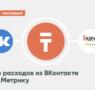 Выгрузка расходов из Вконтакте в Я.Метрику