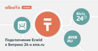 Интеграция Ecwid с Битрикс24