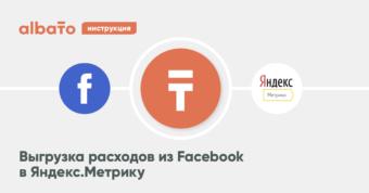 Выгрузка расходов из Facebook в Я.Метрику