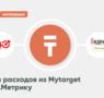 Выгрузка расходов из MyTarget в Яндекс.Метрику