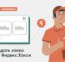 Доставка из интернет-магазина на Tilda в Яндекс.Такси