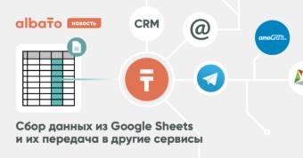 Импорт данных из GoogleSheets