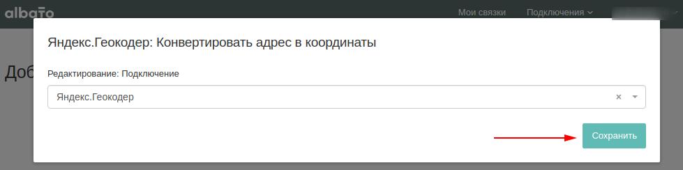 Выбор подключения - Яндекс.Геокодер