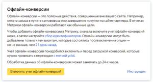 Оффлайн-конверсии в Яндекс.Метрику