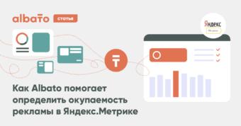 Загрузка расзодов в Яндекс.Мтерику