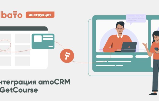 Интеграция amoCRM и GetCourse