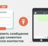 Интегрцаия с Chat2desk