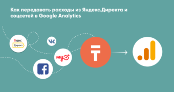 Импорт расходов в Google Analytics