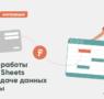 Интеграция с GoogleSheets