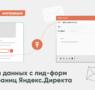 Выгрузка с турбостраниц Яндекс.Директа