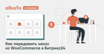 Интеграция WooCommerce с Битрикс24