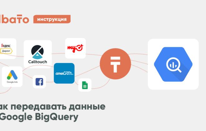 Передача данных в Google BigQuery
