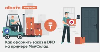 Передача заказа из МойСклад в DPD