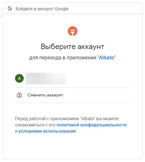 select_account_google