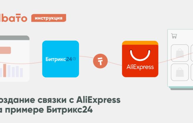 Интеграция Битрикс24 c AliExpress