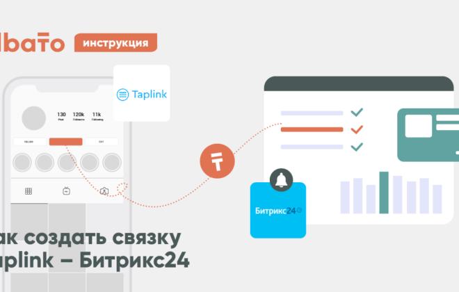 Интеграция с Taplink