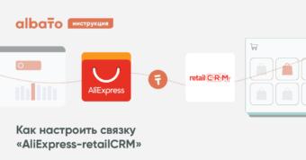 Интеграция AliExpress-retailCRM