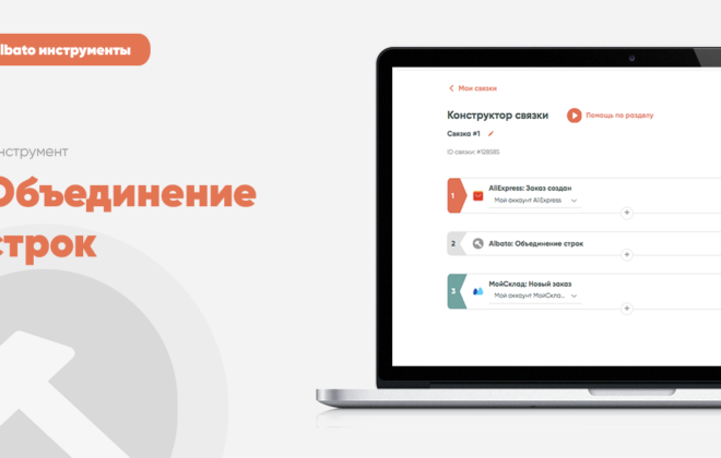 "Инструмент ""Объединение строк"""
