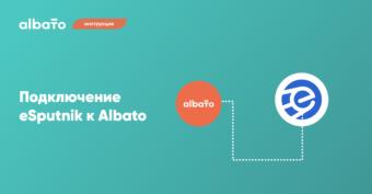 Подключение eSputnik к Albato