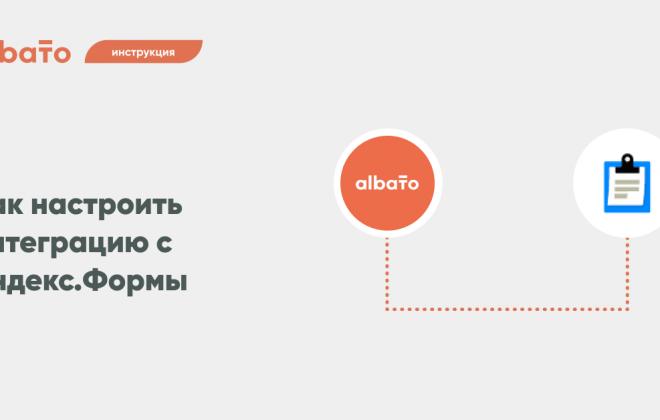 Передача заявок из Яндекс.Формы