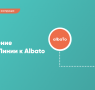Подключение Деловые Линии к Albato